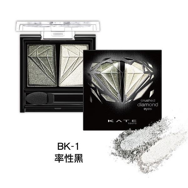 KATE凱婷璀鑽幻光眼影盒 BK-1 【康是美】