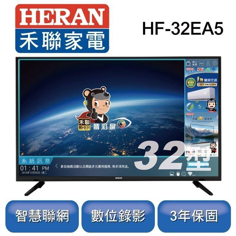 HERANHERAN禾聯 32型聯網LED液晶顯示器 HF-32EA5【全國電子】