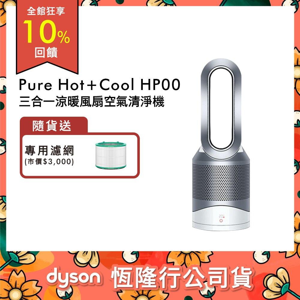 【送專用濾網】Dyson戴森 Pure Hot+Cool HP00 三合一涼暖風扇空氣清淨機(時尚白)