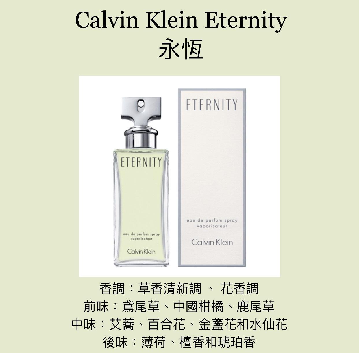 【香舍】Calvin Klein Ck Eternity 永恆 女性淡香精 100ML