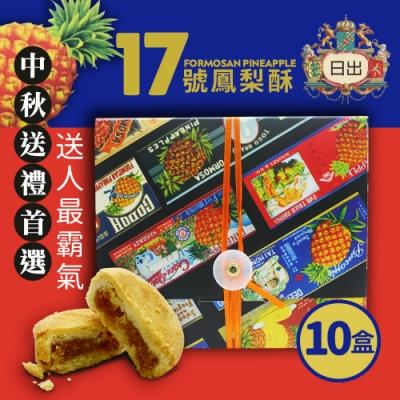 台中必買名產 日出17號鳳梨酥*10盒(15顆/盒*10盒)