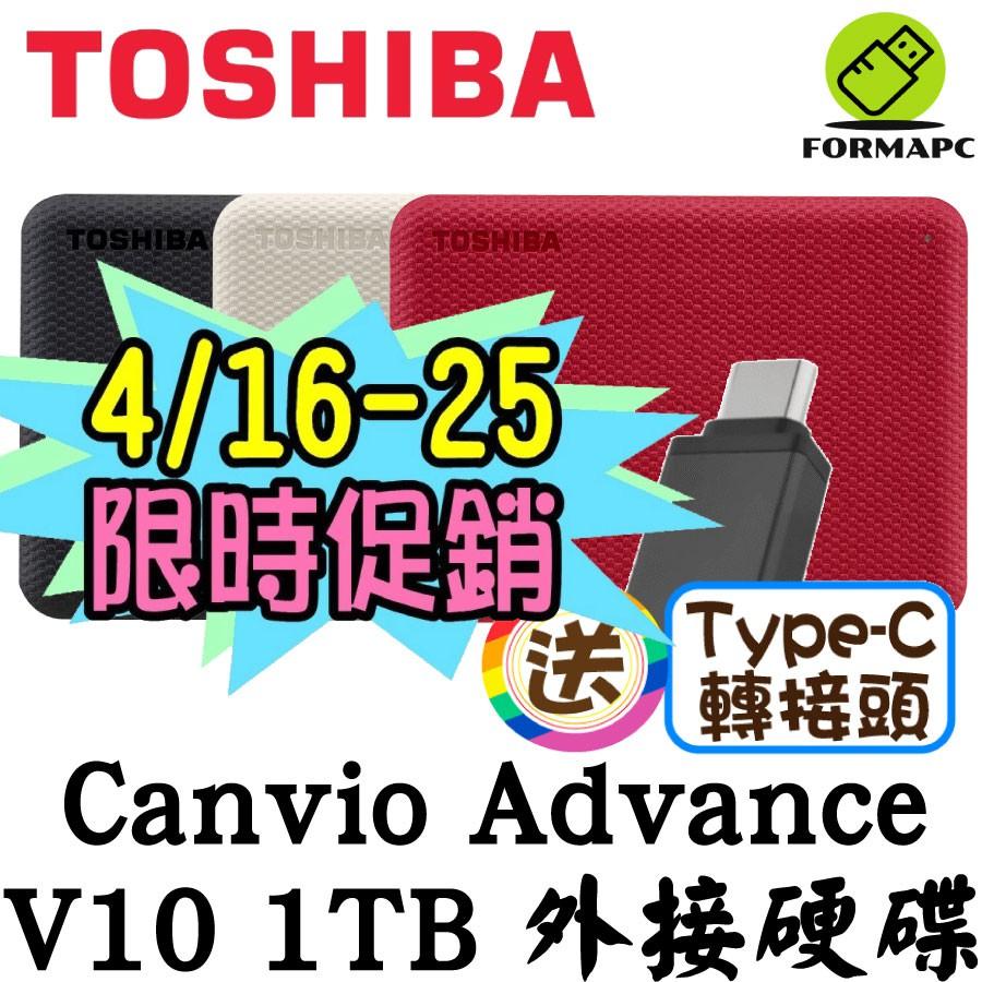 Toshiba 東芝 Canvio Advance V10 1T 1TB 2.5吋 外接式硬碟 高速輕薄儲存碟 行動硬碟
