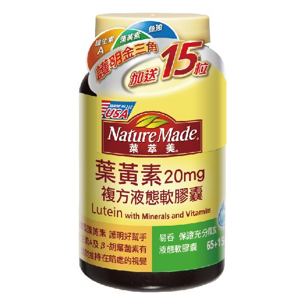 點數15%★醫美保健滿2千–Nature Made萊萃美葉黃素複方液態軟膠囊80粒 【康是美】