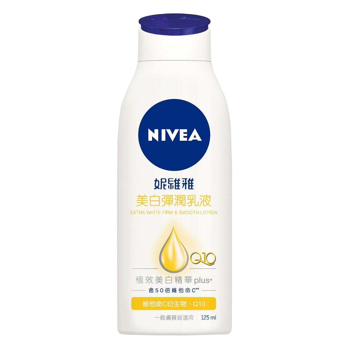 任2件5折*NIVEA妮維雅美白彈潤乳液125ml【康是美】