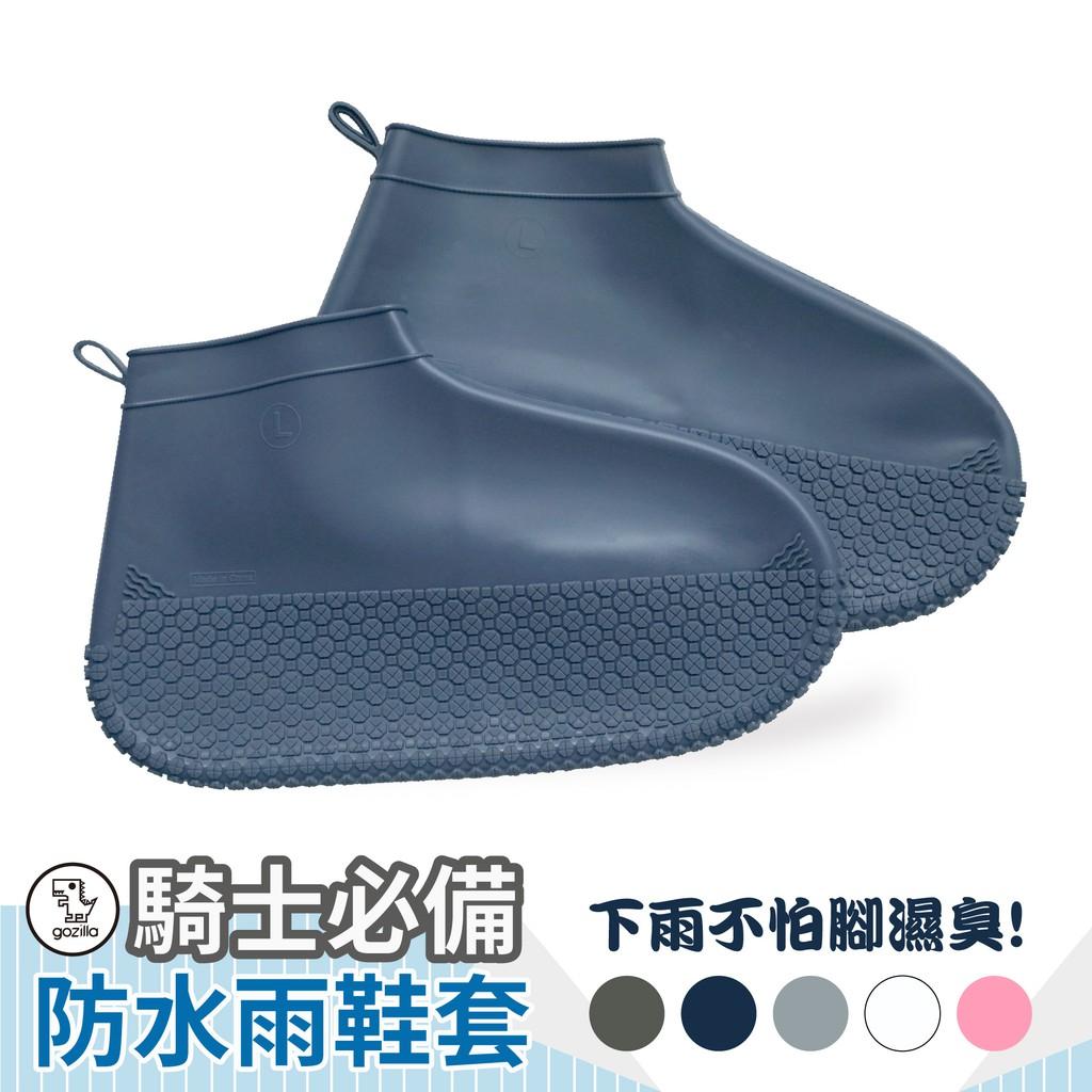 矽膠防水鞋套 騎士必備 超彈力 雨鞋套 雨季必備 gogoro 勁戰 DRG gozilla