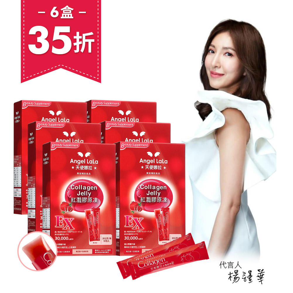 Angel LaLa 天使娜拉 EX紅灩蛋白聚醣膠原凍 (白藜蘆醇PLUS) 6入組