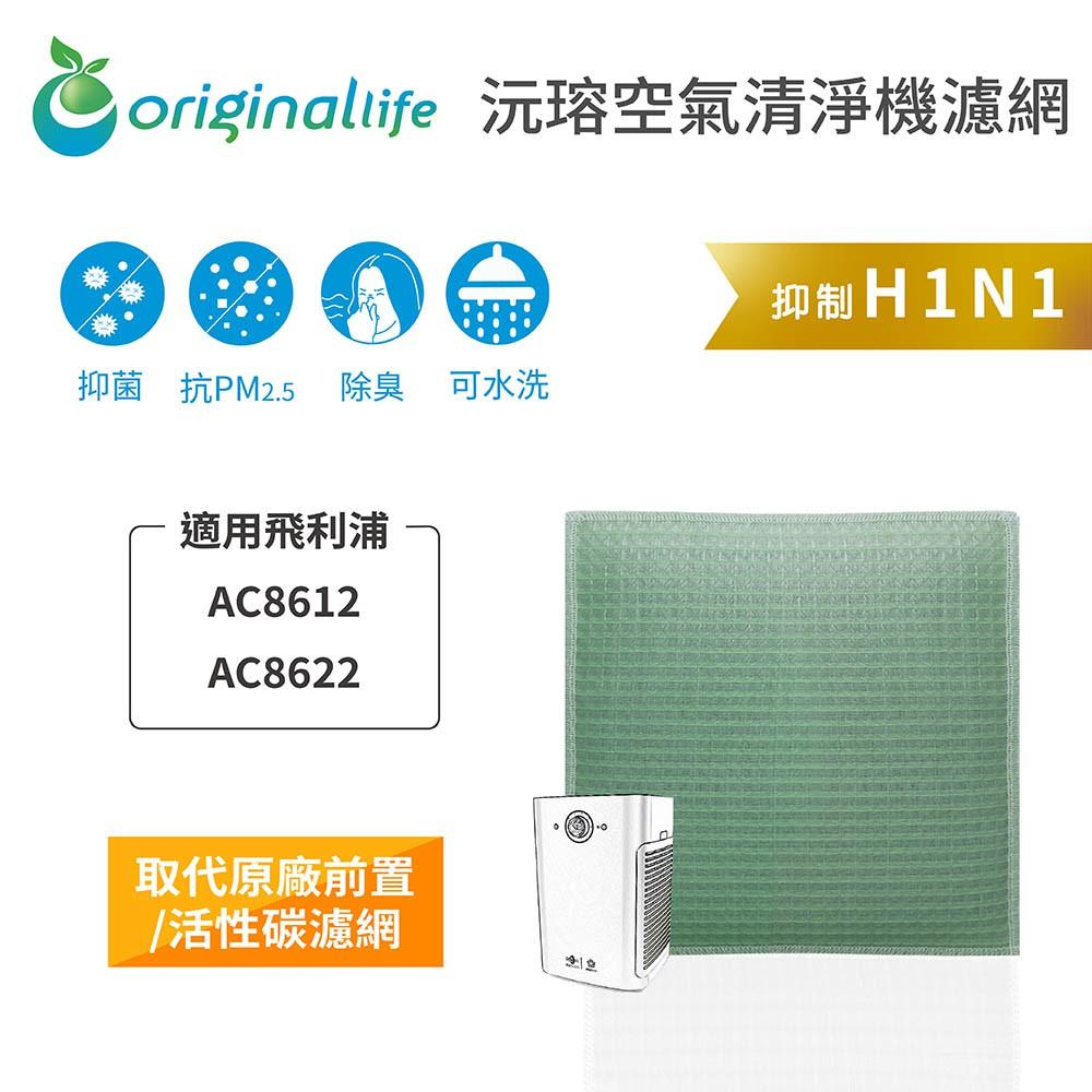 【Original Life】長效可水洗 空氣清淨機濾網 適用飛利浦:AC8612、AC8622