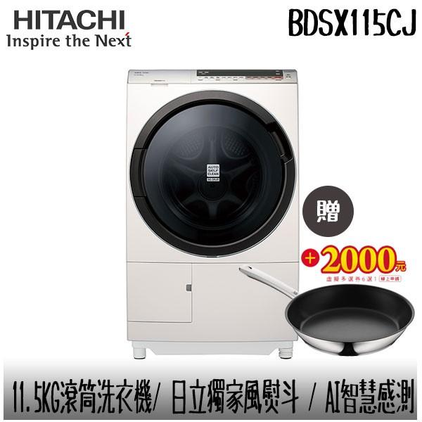 【HITACHI 日立】11.5KG 日製尼加拉飛瀑滾筒洗脫烘 BDSX115CJ(R)【贈原廠贈品+多選券2000元】