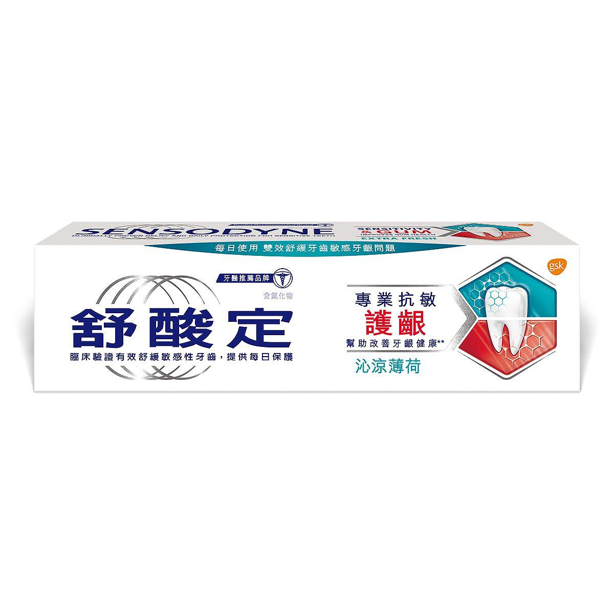 舒酸定專業抗敏護齦牙膏沁涼薄荷100克 【康是美】