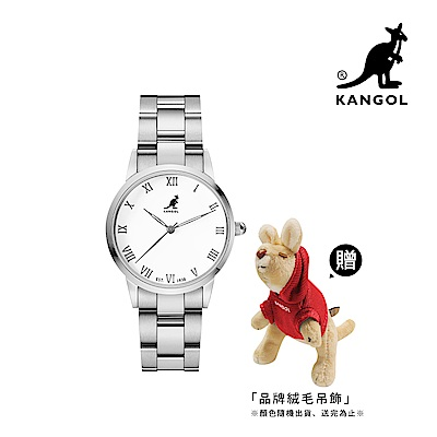 KANGOL 羅馬數字鋼鍊錶36mm-白面銀 KG714363