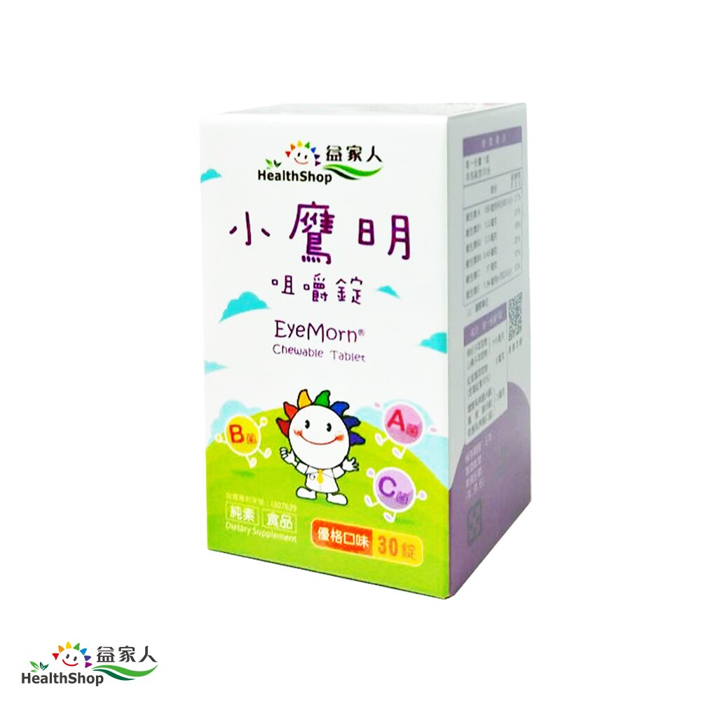 【益家人】小鷹明兒童山桑子蝦紅素咀嚼錠(奶素)(複方)(30錠/盒)