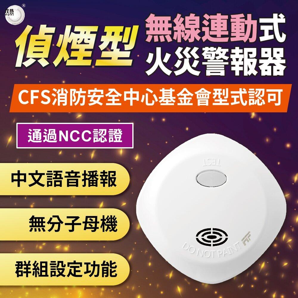 【宏力】RF無線連動 定溫式 住宅用火災警報器(消防署核可/台灣製造/中文語音播報)