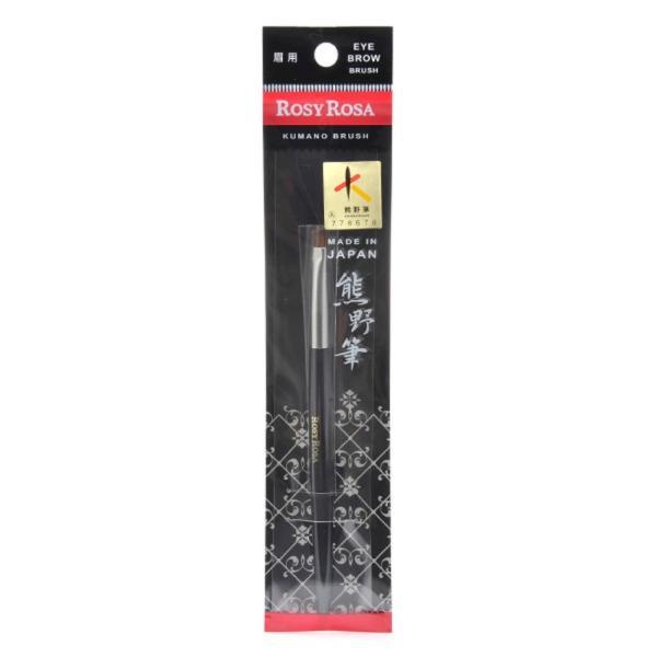 RosyRosa日本熊野筆眉刷-845434【康是美】