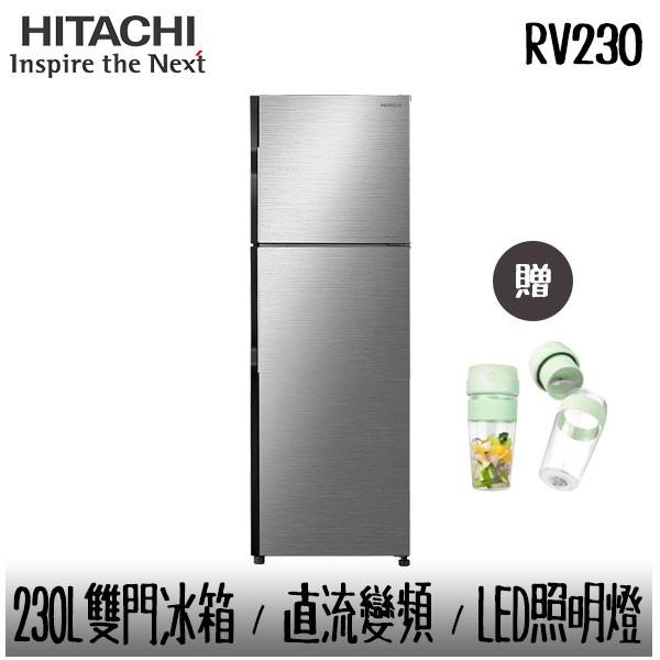 【HITACHI 日立】 230L 變頻2門電冰箱 RV230【贈原廠贈品-USB攜帶式果汁機】