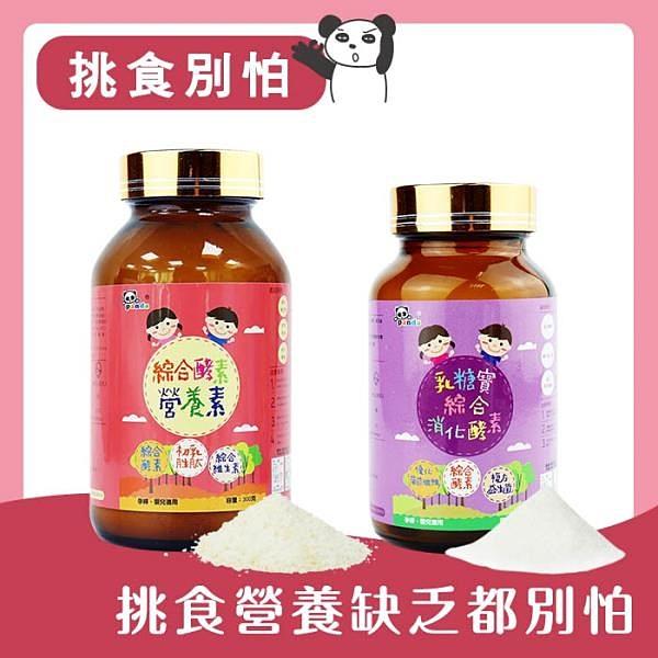 【南紡購物中心】綜合酵素營養粉+乳糖寶綜合消化酵素 鑫耀生技Panda