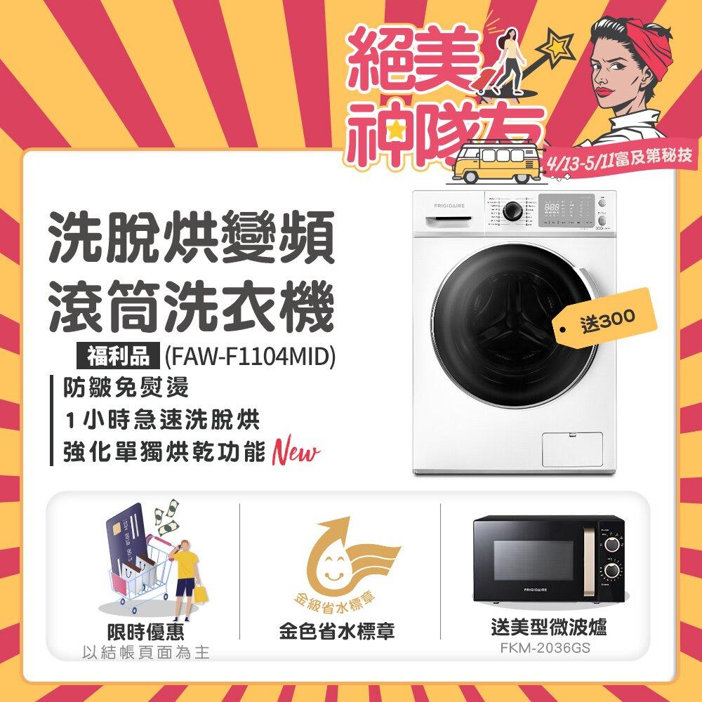 美國富及第Frigidaire 11KG洗脫烘 變頻式滾筒洗衣機FAW-F1104MID(福利品)
