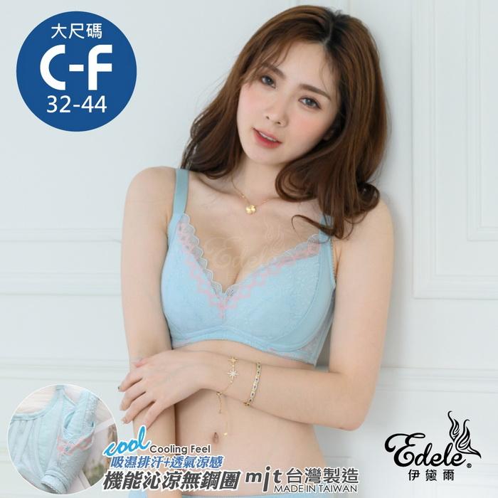 【伊黛爾】艾莉森妮無鋼圈Free up零著感調整型內衣*配褲須加購 C-F罩 32-44 (湖綠)-【311】