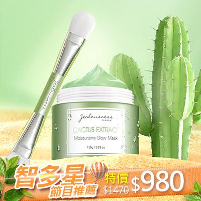 【歡樂智多星推薦】仙人掌保濕亮白面膜150g+敷臉刷/洗臉海綿