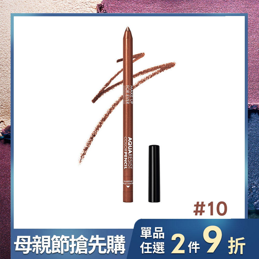 【眼線膠筆】AQUA 24H防水眼線膠筆#10紅銅棕- MAKE UP FOR EVER