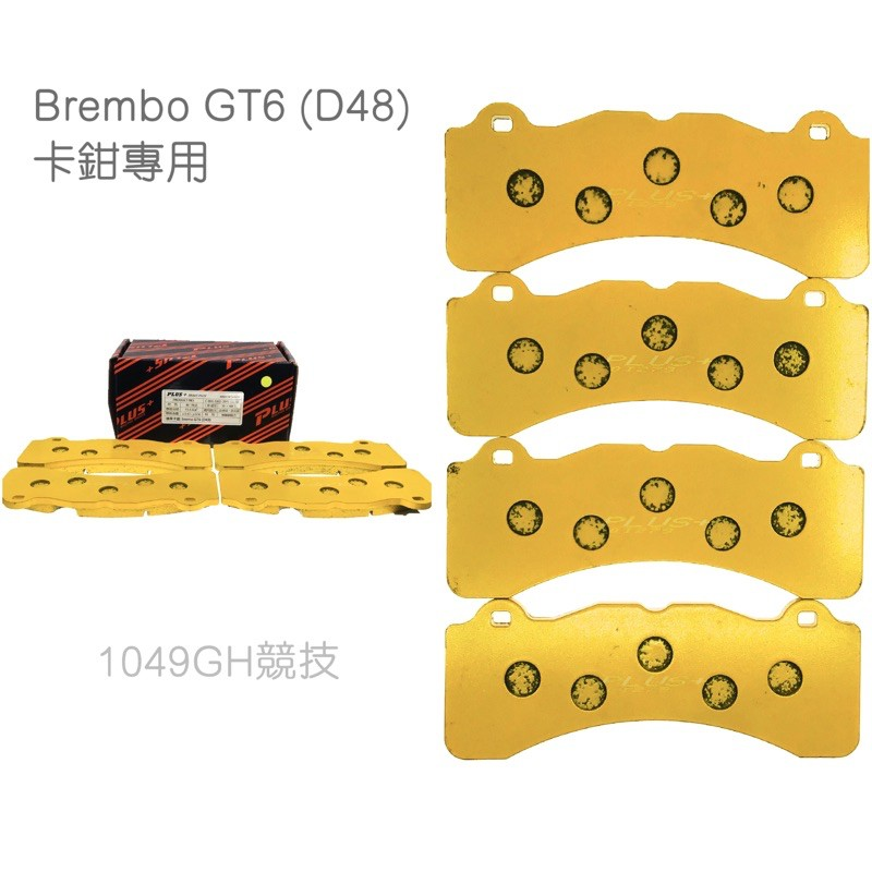 (PLUS+) Brembo GT6 (D48)(同規) 改裝卡鉗來令片