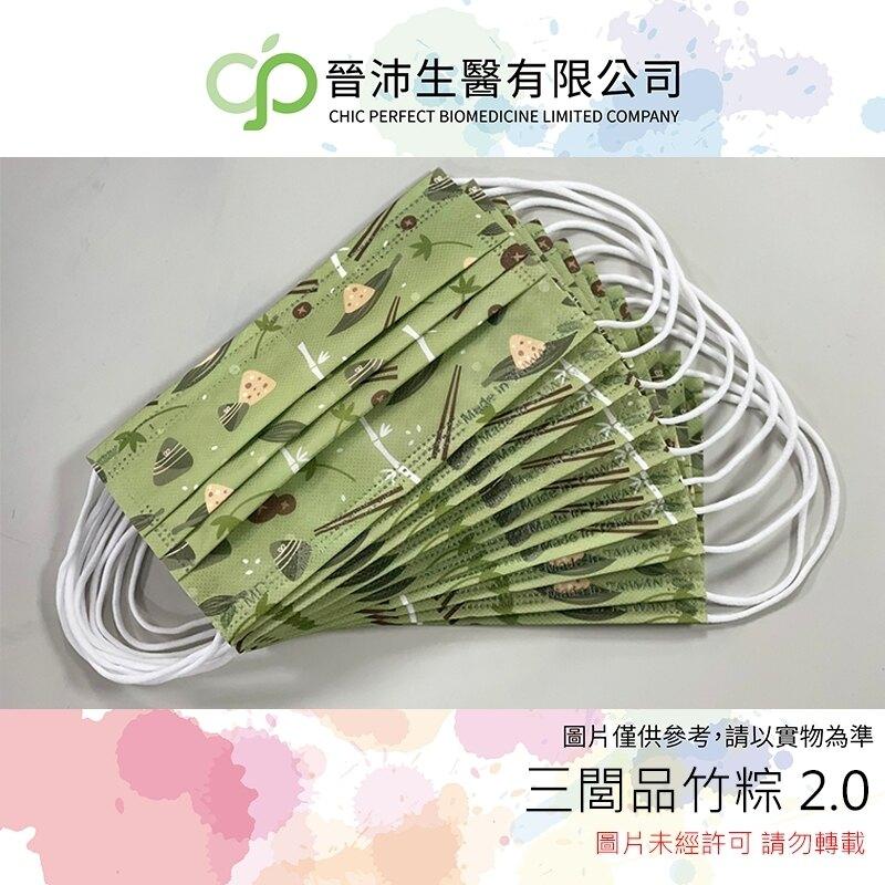 【晉沛】成人醫用口罩10入/袋 (端午節限定2.0)