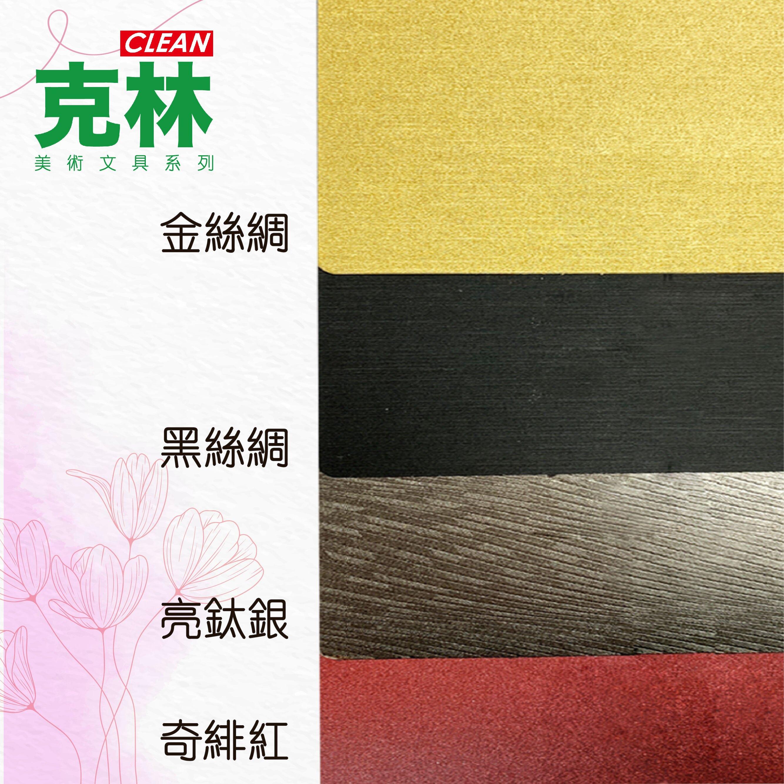 韓國美術紙 翼翔豪華卡350磅(四色可選) A4 size/奢華時尚、手工藝DIY、美勞、美術、藝術、高雅 每包50入