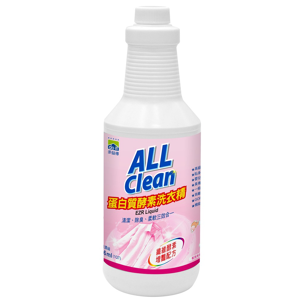 【多益得】ALL Clean蛋白質酵素洗衣精946ml_任選5件8折