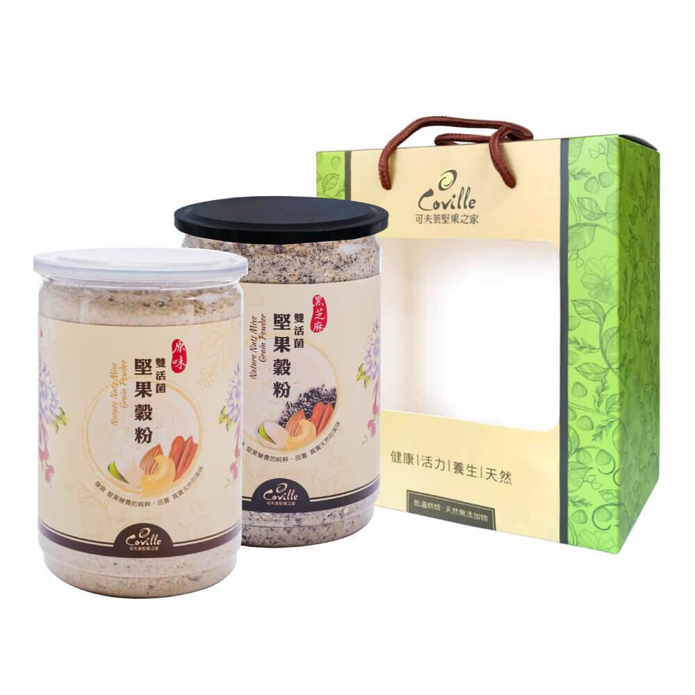 可夫萊精品堅果雙活菌堅果榖粉禮盒(原味550g+黑芝麻口味550g)任選