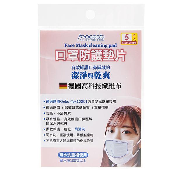 mocodo口罩防護墊片5片【康是美】