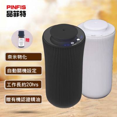 【品菲特PINFIS】充電式無水擴香儀 精油香氛機 (贈有機薰衣草精油10ml)