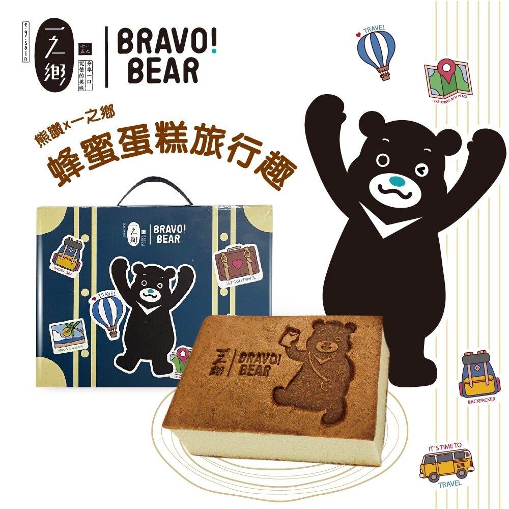 【一之鄉x熊讚】蜂蜜蛋糕旅行趣 (伴手禮/蛋糕)