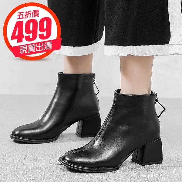 【現貨出清★五折↘$499】靴子.修身簡約後拉鍊方扣環圓頭粗跟短靴.白鳥麗子