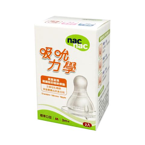 NAC NAC 吸吮力學標準十字孔奶嘴3m+ (M)