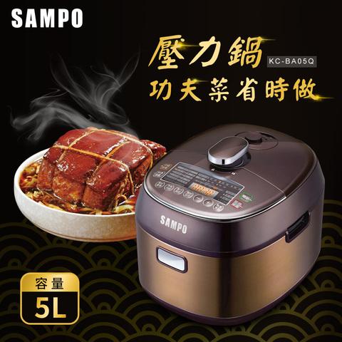 *SAMPO聲寶微電腦壓力鍋KC-BA05Q