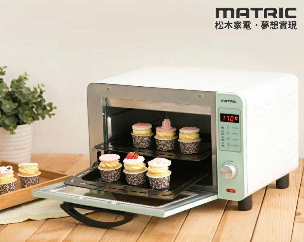 【MATRIC 松木】16L微電腦烘培調理電烤箱 MG-DV1601M【三井3C】