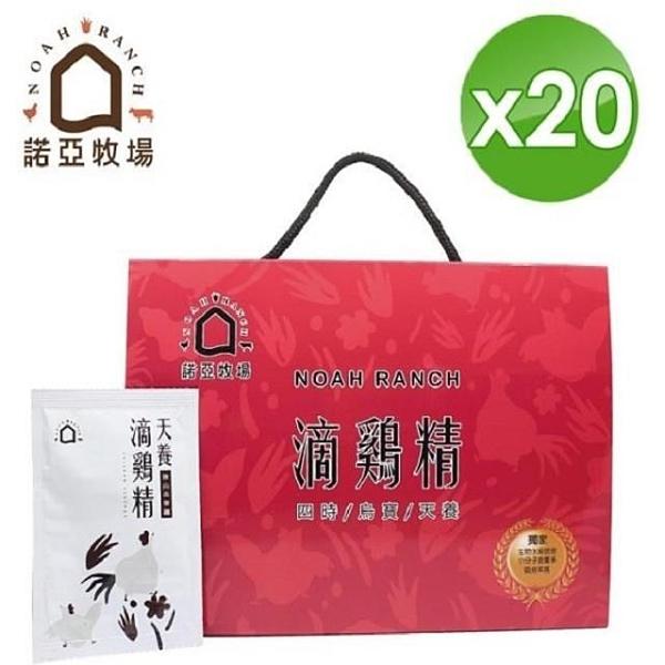 【南紡購物中心】【諾亞牧場-天養系列】跑山古早雞滴雞精-20包(20包/盒x1盒)