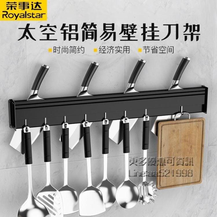 置物架 廚房用品刀架刀座壁掛式菜刀砧板架一體刀具置物架菜刀菜板收納架