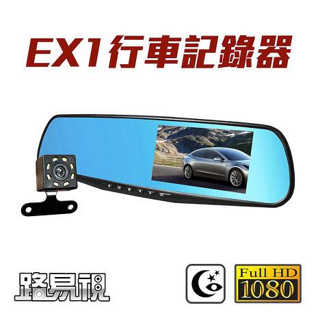 【路易視】EX1 後視鏡雙鏡頭行車記錄器(16G記憶卡)-【APP】