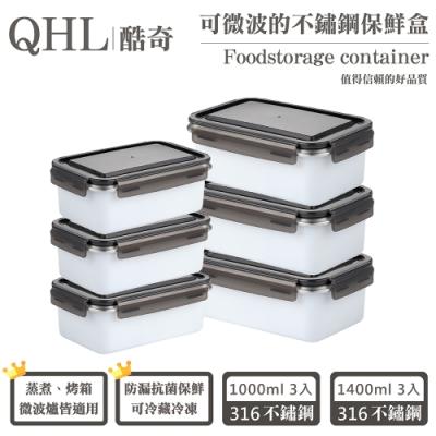 【酷奇】媽媽好幫手-#316抗菌頂級不鏽鋼可微波熱銷保鮮盒- 1000ml*3+1400ml*3(共6入)
