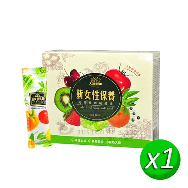 【大漢酵素】新女性保養蔬果植物醱酵液(15mlx24包) x1盒