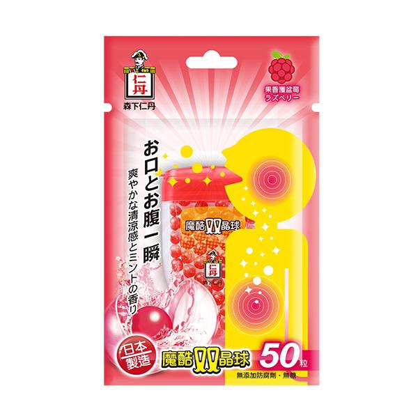 森下仁丹魔酷雙晶球覆盆苺50【康是美】
