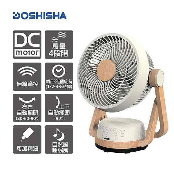【南紡購物中心】日本DOSHISHA 遙控擺頭DC循環扇 FCS-193D NWD