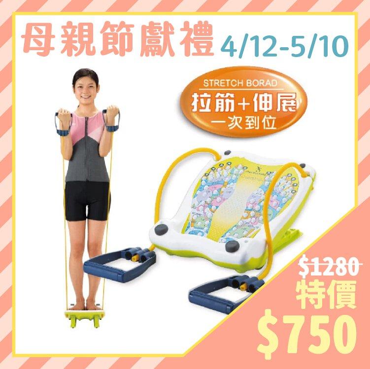 【IMOTANI】日本三合一美型舒筋板 (拉筋、按摩、運動一台搞定)