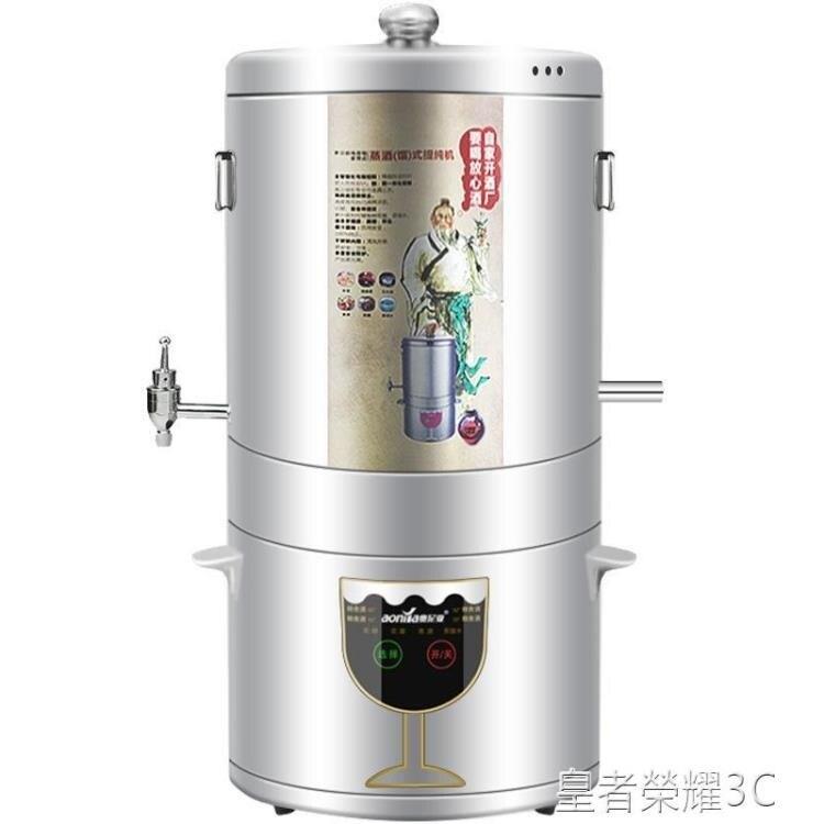 釀酒器 小型蒸餾器純露白酒釀酒設備家用蒸酒器全自動釀酒機釀酒器燒酒 2021新款