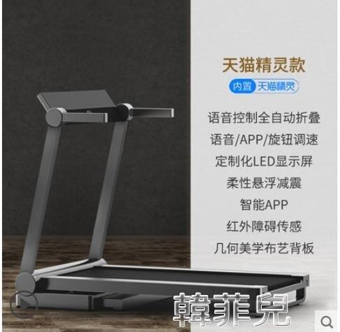 跑步機 莫比跑步機家用款室內小型折疊式超靜音多功能減震加寬健身房專用 2021新款