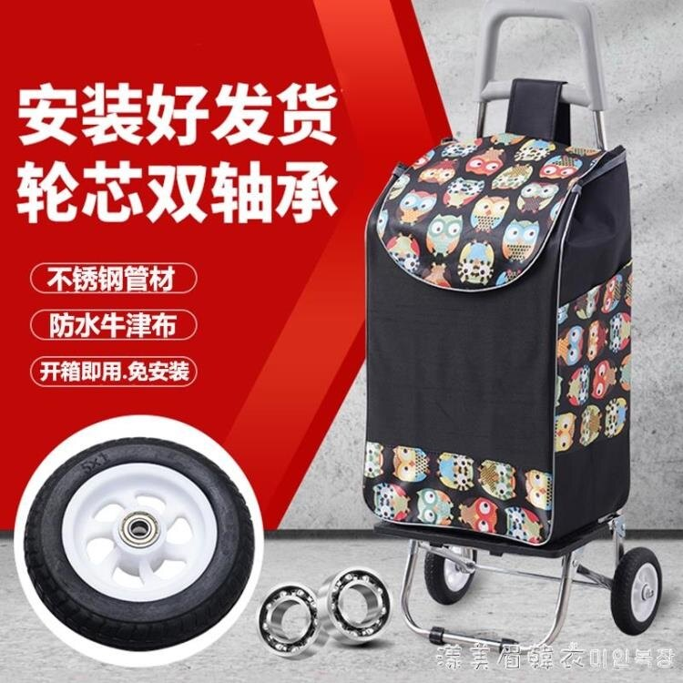 免安裝購物小拉車摺疊買菜車拉桿車老人家用手拉車輕便小推車拖車22NMS