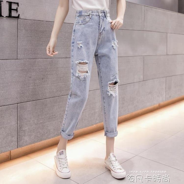 破洞牛仔褲女2020春夏新款高腰薄款寬鬆顯瘦小個子九分哈倫老爹褲
