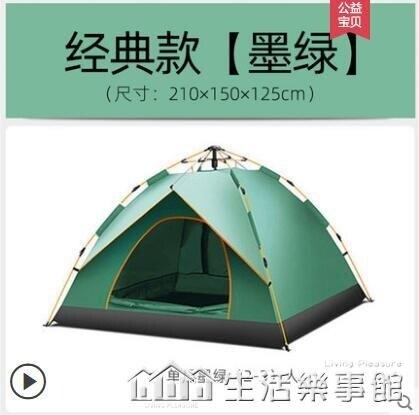 帳篷戶外野營加厚裝備全自動防雨野外露營野餐防暴雨賬蓬兒童室內NMS