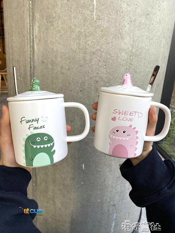 可愛恐龍陶瓷杯帶蓋勺早餐杯大容量男女學生兒童水杯超萌喝茶杯子
