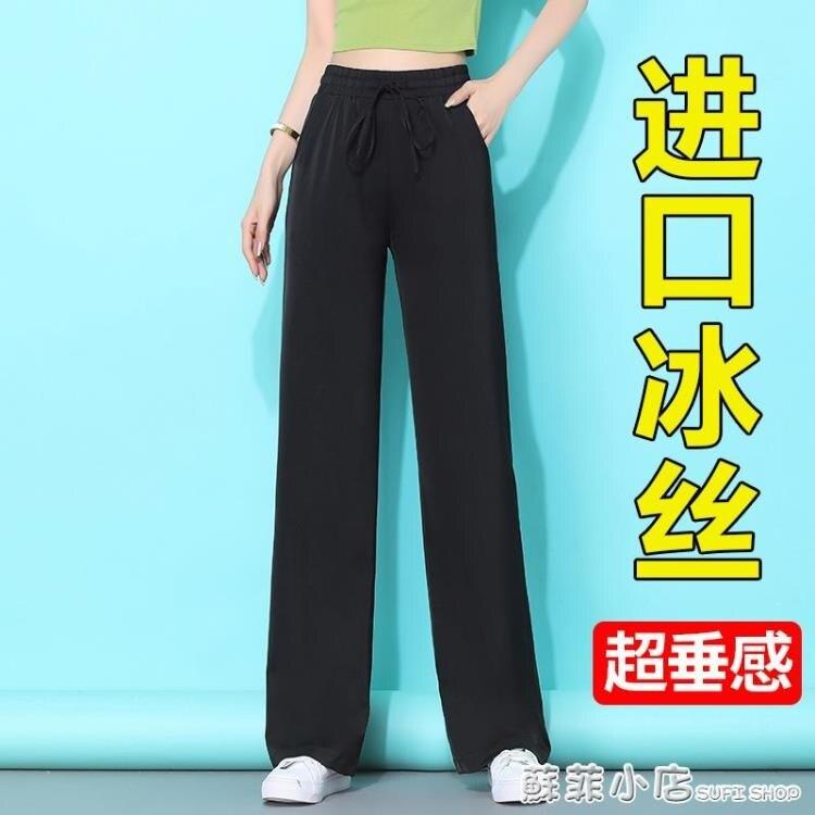 夏季冰絲寬管褲女年新款薄款高腰垂感雪紡直筒休閒春秋女褲子